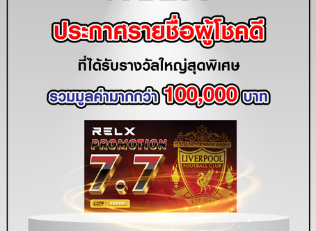 ประกาศผลรางวัล กิจกรรม RELX Lotto 7.7