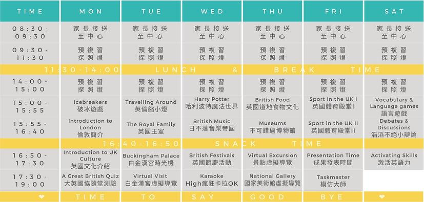 AirCamp schedule.jpg