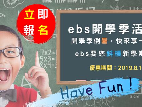 2019 ebs 開學季活動