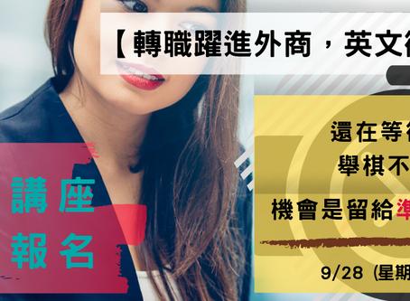 【ebs美樂英語顧問】九月免費講座:轉職躍進外商,英文衝刺秘笈