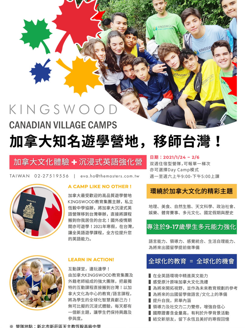 ebs 2021加拿大英語強化營_page01.jpg