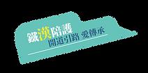 三鐵共GO 設計 cs6-09.png
