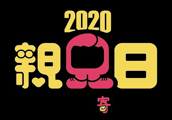 2020親兒日logo-05.png