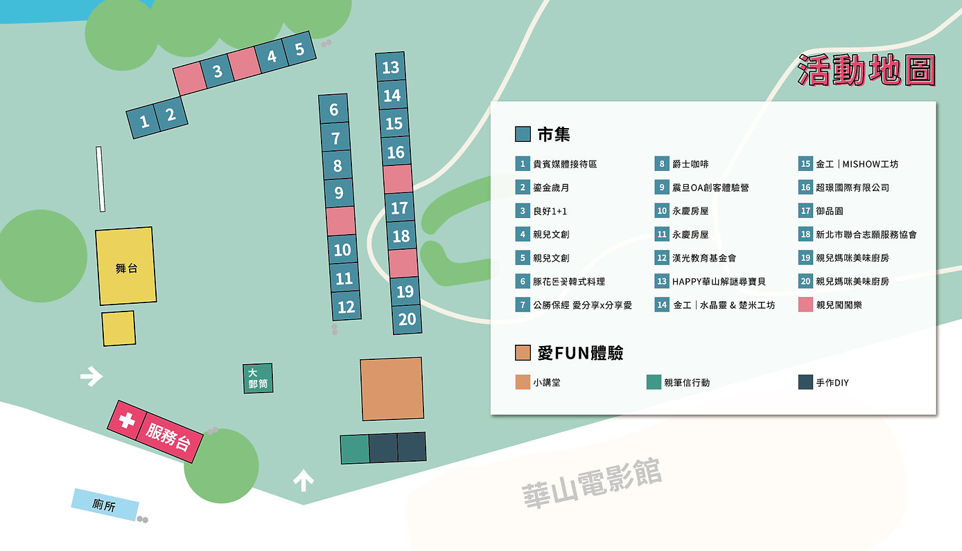 2020親兒日 地圖網站-01.jpg