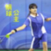 網球公主.jpg
