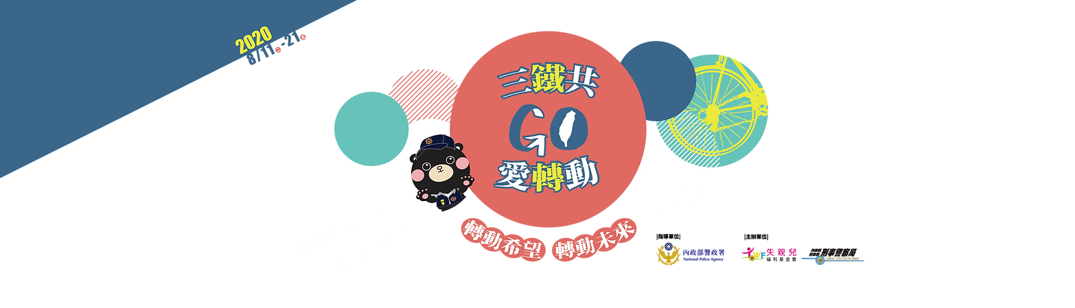三鐵共GO 活動封面.png