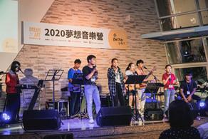 - 2020夢想音樂營