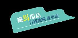 三鐵共GO 設計 cs6-08.png