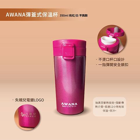 AWANA彈蓋式保溫杯350ml.jpg