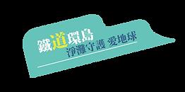 三鐵共GO 設計 cs6-07.png
