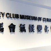MoCC - Museum Solution