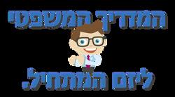 המדריך המשפטי_לוגו שקוף.png