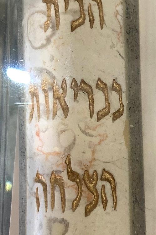 KOTEL MEZUZAH -Stone for entrance. Includes hand-written blessings. Kosher