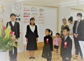 第1回 新田チャイルド保育園 卒園式
