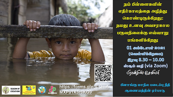 Tamil ePoster (1).png
