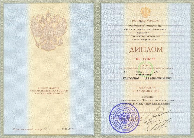 Diploma of bachelor