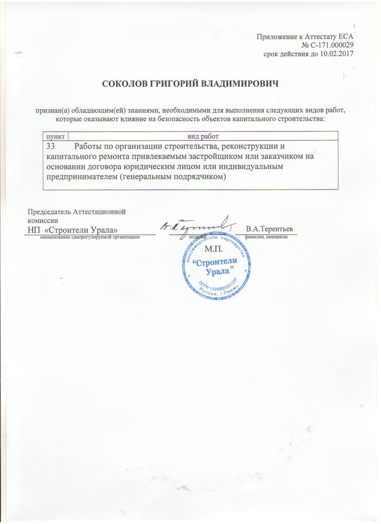 Certificate in construction