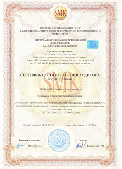 Certificate of auditor ISO 9008:2001