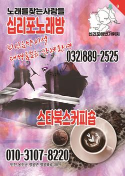 09-십리포노래방