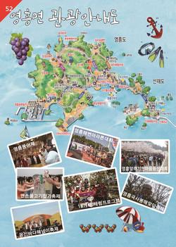 52-영흥관광