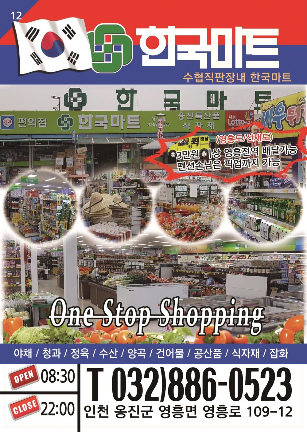 12-한국마트