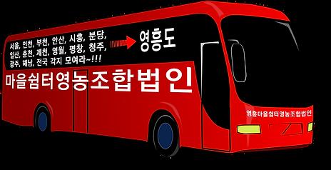 버스.png