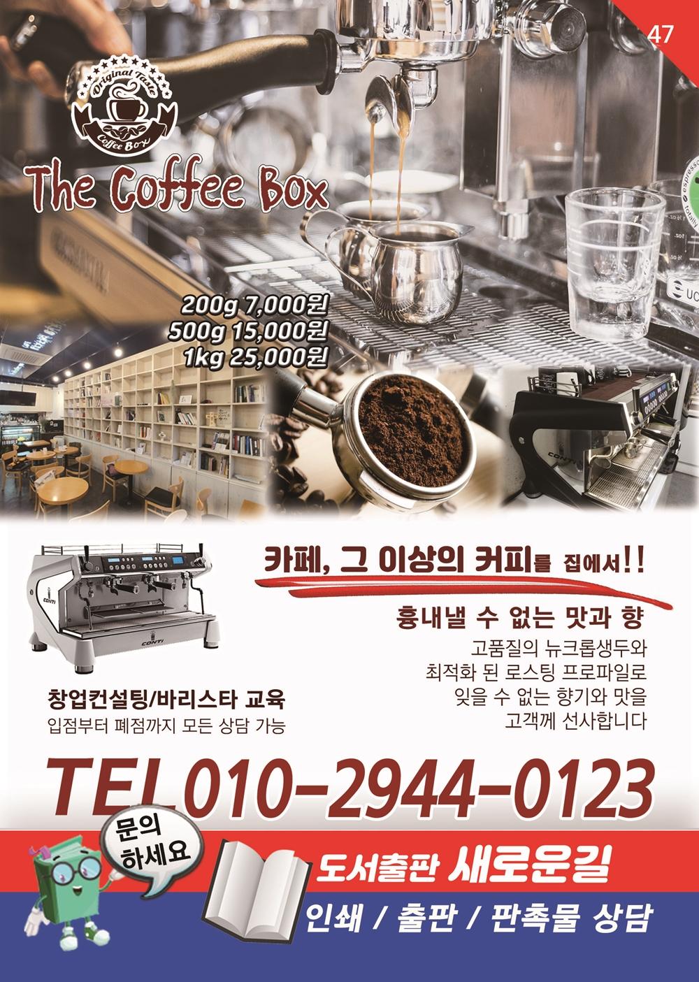 47-커피박스