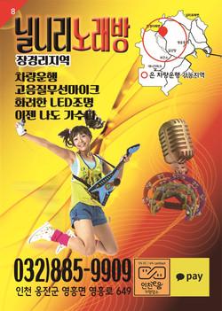 08-닐니리노래방