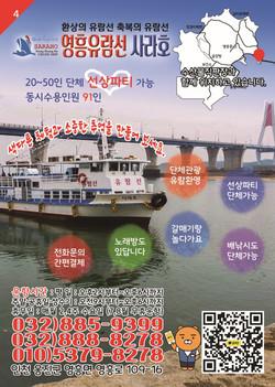 04-영흥유람선사라호