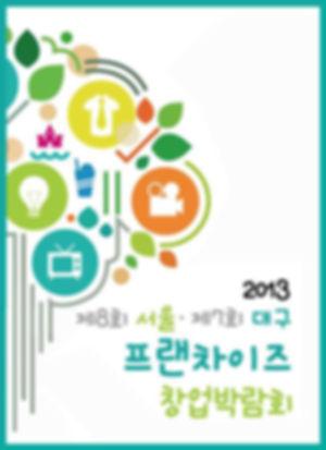 2013창업박람회.jpg
