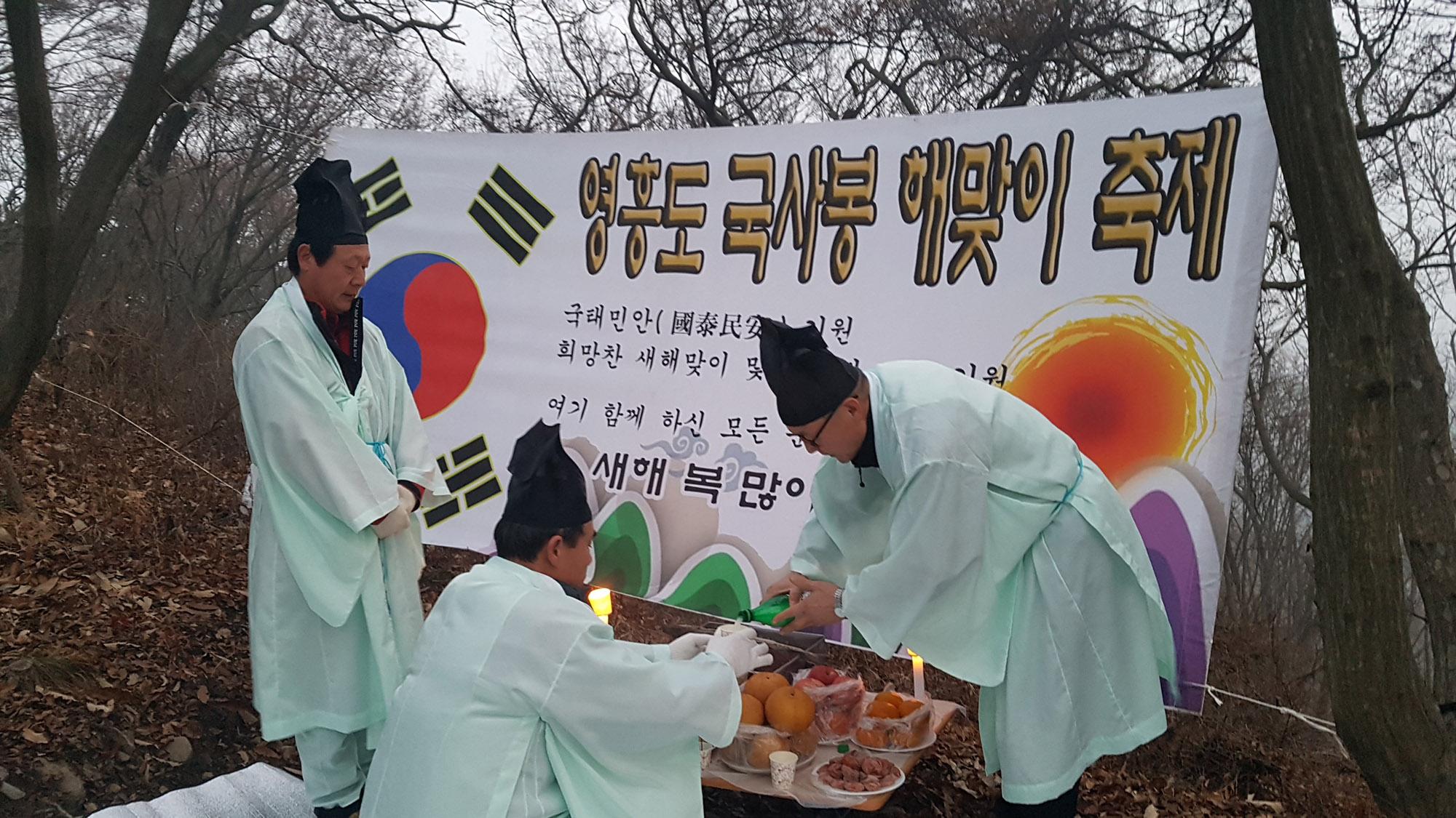 영흥국사봉해맞이축제