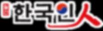 한국인.png