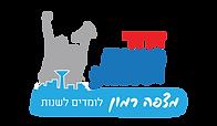 לוגו מצפה רמון - התיכון החברתי.png