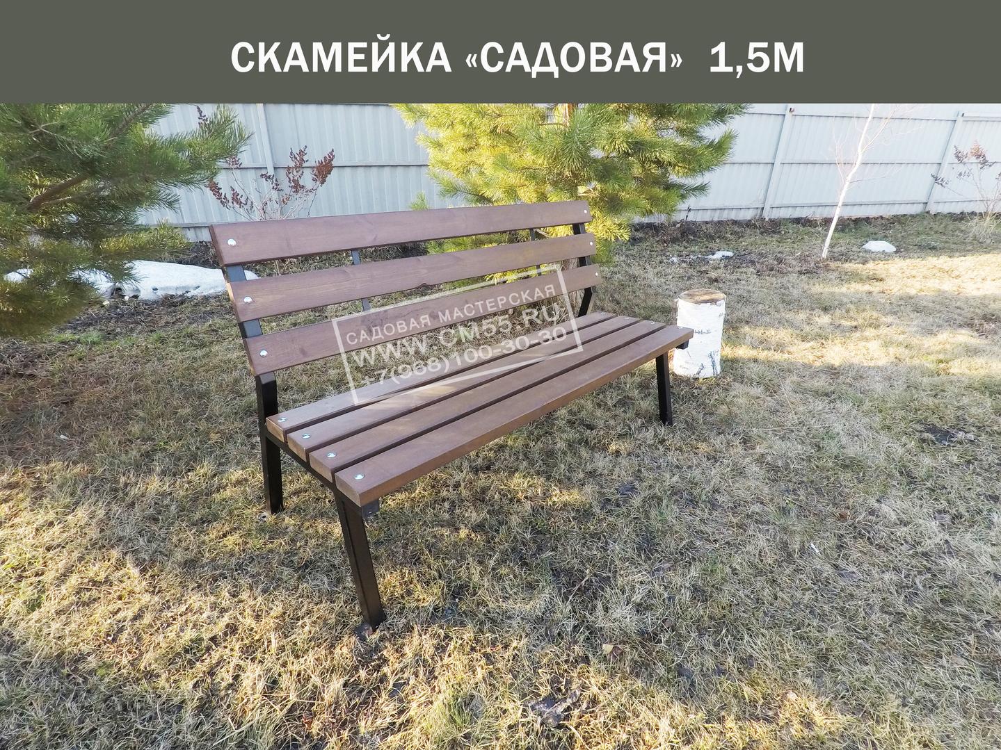 Садовая_скамейка_ в Омске_ недорого