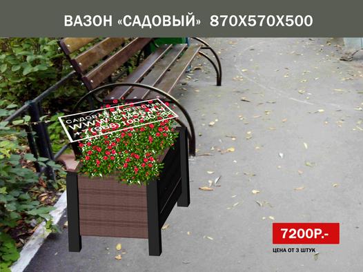 Вазон садовый в Омске