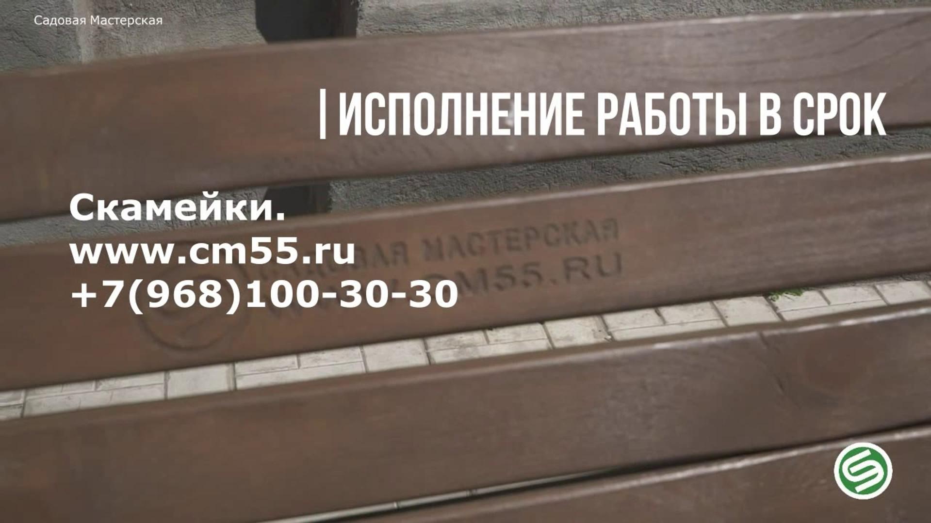 Скамейки в Омске