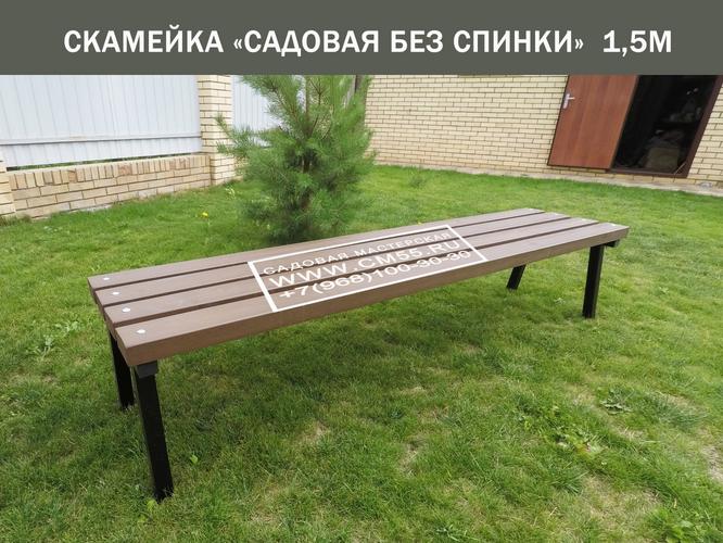 Садовая_скамейка без спинки_ в Омске_ недорого