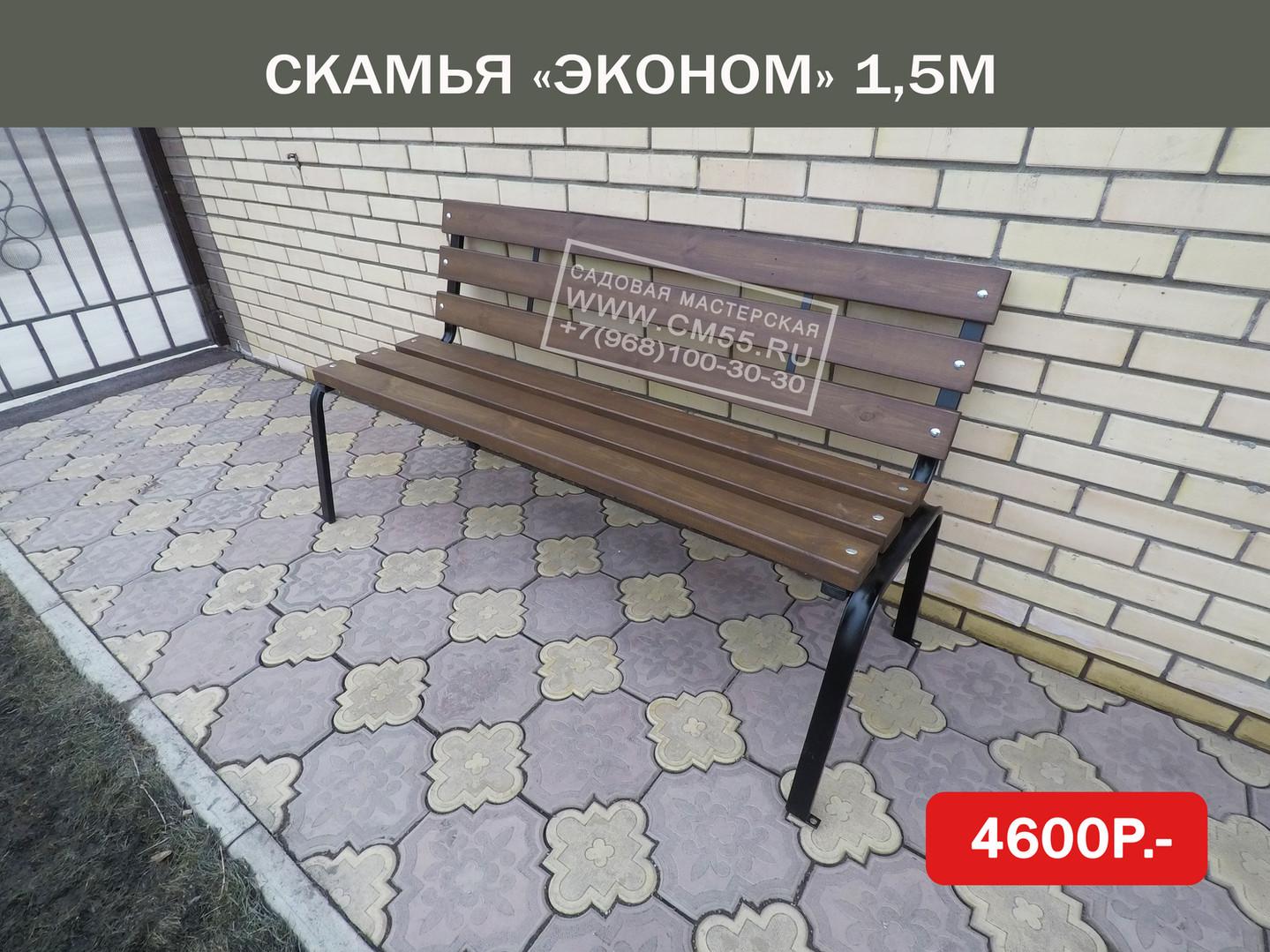 Скамья_Эконом_ в Омске недорого