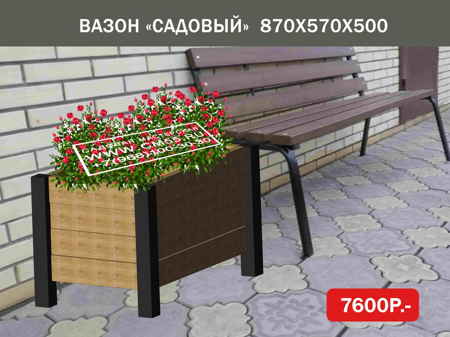 Вазон в Омске