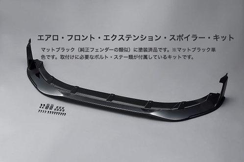 ミニ専用エアロ・フロント・エクステンション・スポイラー・キット for F56(塗装済み)