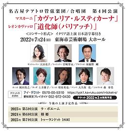 2022年公演予告.png