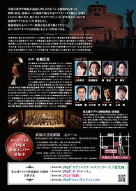 TOSCA2021裏.jpg