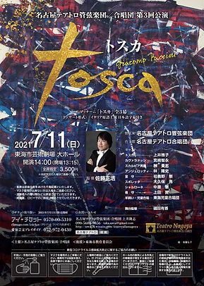 TOSCA_2021_Omote.jpg