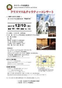 教会コンサートチラシ.jpg