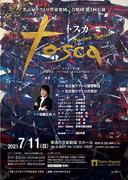 TOSCA2021オモテ.jpg