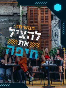 להציל את חיפה 3.png
