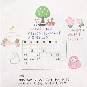 '20.12ドライレッスン日.JPG