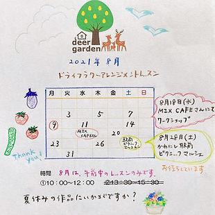 '21.8レッスン日.JPG