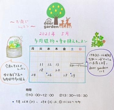 '21.5レッスン日.JPG