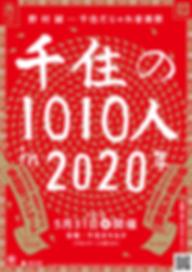 1010人2020_teaser_v2_191018_out.png
